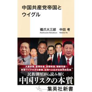 【初回50%OFFクーポン】中国共産党帝国とウイグル 電子書籍版 / 橋爪大三郎/中田 考 ebookjapan