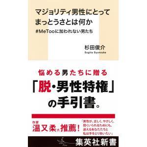 【初回50%OFFクーポン】マジョリティ男性にとってまっとうさとは何か #MeTooに加われない男たち 電子書籍版 / 杉田俊介 ebookjapan