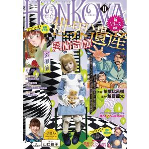 【初回50%OFFクーポン】HONKOWA 2021年11月号 電子書籍版 / HONKOWA編集部 ebookjapan