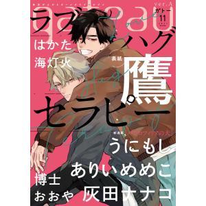 【初回50%OFFクーポン】gateau (ガトー) 2021年11月号[雑誌] ver.A 電子書籍版 ebookjapan