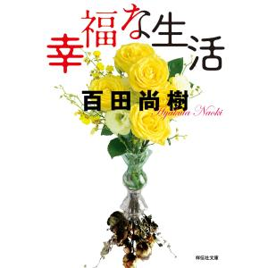 【初回50%OFFクーポン】幸福な生活 電子書籍版 / 百田尚樹 ebookjapan