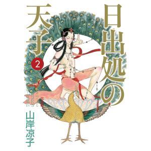 【初回50%OFFクーポン】日出処の天子(完全版)2 電子書籍版 / 著者:山岸凉子 ebookjapan