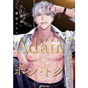 【初回50%OFFクーポン】Adam volume.7 電子書籍版|ebookjapan