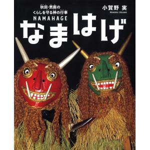 【初回50%OFFクーポン】なまはげ 秋田・男鹿のくらしを守る神の行事 電子書籍版 / 写真・文:小賀野実|ebookjapan