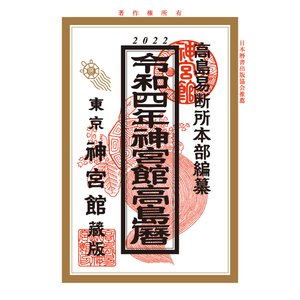 【初回50%OFFクーポン】令和4年神宮館高島暦 電子書籍版 / 神宮館編集部|ebookjapan