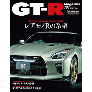 【初回50%OFFクーポン】GT-R Magazine(GTRマガジン) 2021年11月号 電子書籍版 ebookjapan
