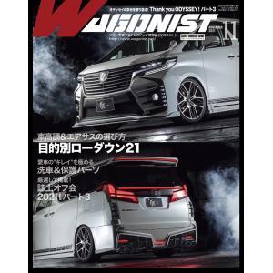 【初回50%OFFクーポン】Wagonist (ワゴニスト) 2021年11月号 電子書籍版 / Wagonist (ワゴニスト)編集部 ebookjapan