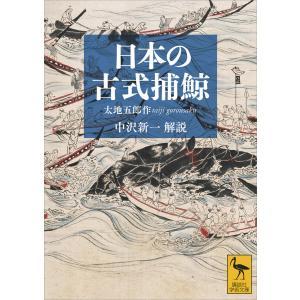 【初回50%OFFクーポン】日本の古式捕鯨 電子書籍版 / 太地五郎作 中沢新一 サイモン・ワーン ebookjapan