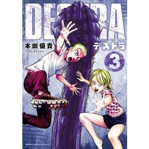 【初回50%OFFクーポン】DESTRA -デストラ- (3) 電子書籍版 / 本田優貴|ebookjapan