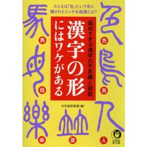 【初回50%OFFクーポン】漢字の形にはワケがある 電子書籍版 / 日本語倶楽部 ebookjapan