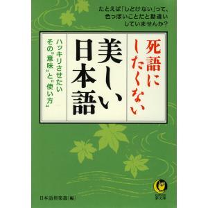 【初回50%OFFクーポン】死語にしたくない美しい日本語 電子書籍版 / 日本語倶楽部 ebookjapan