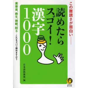 【初回50%OFFクーポン】読めたらスゴイ! 漢字1000 電子書籍版 / 日本語倶楽部 ebookjapan