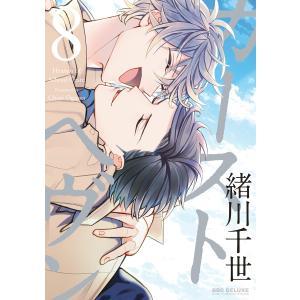 【初回50%OFFクーポン】カーストヘヴン 8 電子書籍版 / 緒川千世 ebookjapan