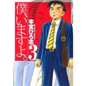 【初回50%OFFクーポン】僕、いますよ。 (3) 電子書籍版 / 本宮ひろ志 ebookjapan