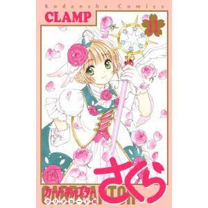 【初回50%OFFクーポン】カードキャプターさくら クリアカード編 (11) 電子書籍版 / CLA...
