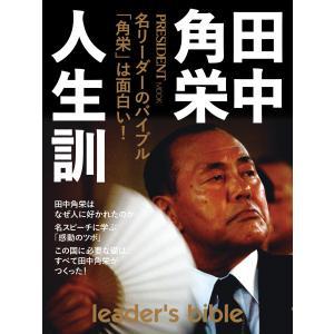 【初回50%OFFクーポン】田中角栄 人生訓 電子書籍版 / プレジデント社|ebookjapan