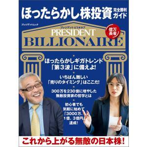 【初回50%OFFクーポン】ほったらかし株投資 完全勝利ガイド 電子書籍版 / プレジデント社|ebookjapan