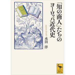 【初回50%OFFクーポン】「知の商人」たちのヨーロッパ近代史 電子書籍版 / 水田洋 ebookjapan