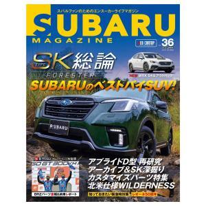 【初回50%OFFクーポン】SUBARU MAGAZINE(スバルマガジン) Vol.36 電子書籍版 ebookjapan