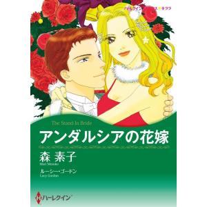 【初回50%OFFクーポン】アンダルシアの花嫁 (分冊版)3話 電子書籍版 / 森素子 原作:ルーシー・ゴードン|ebookjapan