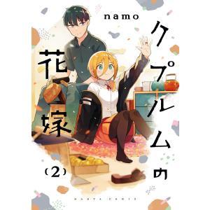 【初回50%OFFクーポン】クプルムの花嫁 2 電子書籍版 / 著者:namo|ebookjapan