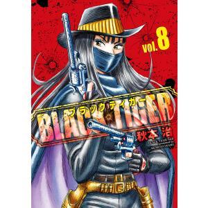 【初回50%OFFクーポン】BLACK TIGER ブラックティガー (8) 電子書籍版 / 秋本治 ebookjapan