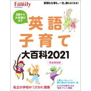 【初回50%OFFクーポン】英語子育て大百科2021完全保存版 電子書籍版 / プレジデント社|ebookjapan