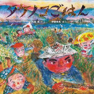 【初回50%OFFクーポン】タケノコごはん 電子書籍版 / 文:大島渚 絵:伊藤秀男|ebookjapan