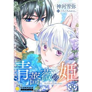 【初回50%OFFクーポン】青薔薇の姫(8) 電子書籍版 / 著:神河雪弥 原作:ごろごろみかん。