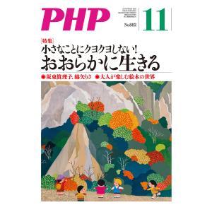 【初回50%OFFクーポン】月刊誌PHP 2021年11月号 電子書籍版 / PHP編集部(編)|ebookjapan