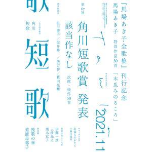 【初回50%OFFクーポン】短歌 2021年11月号 電子書籍版 / 編:角川文化振興財団 ebookjapan