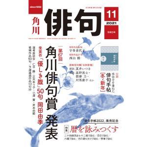 【初回50%OFFクーポン】俳句 2021年11月号 電子書籍版 / 編:角川文化振興財団 ebookjapan
