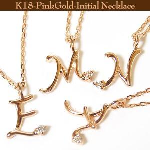 イニシャルネックレス K18PG(18金ピンクゴールド)  天然ダイヤモンドの入った小さなプチトップのペンダント 18金ピンクゴールドイニシャルネックレス|ebsya