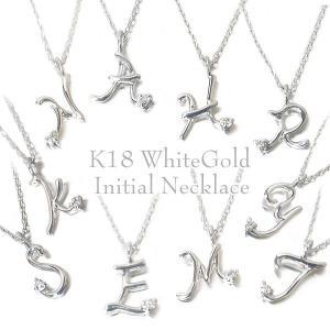 イニシャルネックレス K18WG(18金ホワイトゴールド) 天然ダイヤモンドの入った小さなプチトップのペンダント 18金 ホワイトゴールド|ebsya