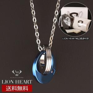 ライオンハート ネックレス メンズ 2連リングネックレス ブルー 04N153SM 送料無料|ebsya