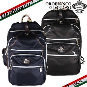 オロビアンコ デイパック リュックサック グロリオーゾ OROBIANCO GLORIOSO-M-C  ナイロン|ebsya