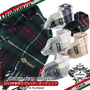 オロビアンコ  UKマフラー チェック柄 刺繍入り  ウール100% 全6色|ebsya