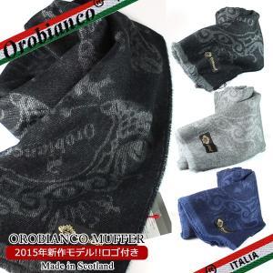 オロビアンコ  UKマフラー ロゴ柄 ウール100% 全3色|ebsya