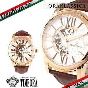 オロビアンコ 時計 ウォッチ メンズ オラクラシカ タイムオラ 自動巻き 腕時計 レザーベルト 革ベルト Orobianco ORAKLASSICA OR-0011-9 ブラウン/ホワイト|ebsya