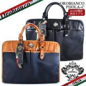 オロビアンコ ビジネスバッグ ブリーフケース メンズ ピジョラ  Orobianco PIJOLA ナイロン ブラック ブルー|ebsya