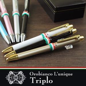 オロビアンコ ルニーク ボールペン &シャープペンシル Orobianco Triplo トリプロ(複合) シリーズ シャーボ|ebsya