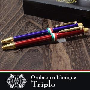 オロビアンコ  ルニーク ボールペン & シャープペンシル Orobianco Triplo トリプロ(複合) シリーズ シャーボ|ebsya