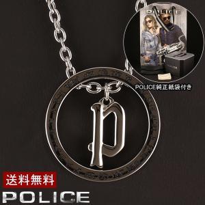 POLICE ポリス ネックレス AVALON アヴァロン メンズ ペンダント 20941PSS01 送料無料|ebsya