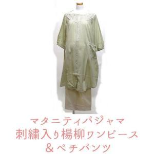 送料 250円~ ベルメゾン マタニティ 刺繍入り楊柳ワンピ...
