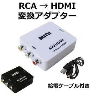 RCA HDMI 変換 アダプタ to HDMI AVケーブル コンポジット 3色ケーブル AV2H...