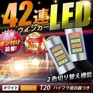 ウインカー ied ウインカーポジションキット T20 ピンチ部違い LED ホワイト アンバー 抵...