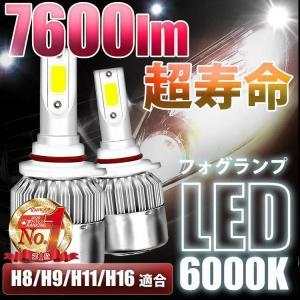 フォグランプ 後付け LED ヘッドライト 6000K  汎用 バルブ H8/H9/H11/H16 12V  HID キセノンライト