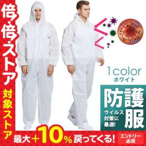 防護服 使い捨て 不織布 防汚 ウイルス対策 作業着 塗装 作業 業務用 おしゃれ