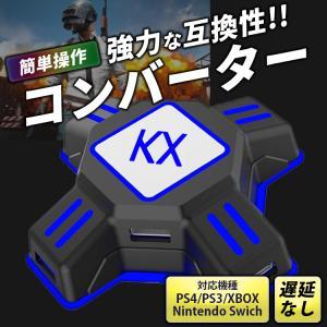 コンバーター スイッチ switch Xbox ps3 ps4 ゲーミングキーボード マウス 接続 ...