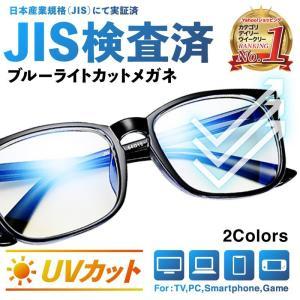 JIS検査済 ブルーライトカットメガネ 90% おしゃれ レディース メンズ 軽量 PCメガネ PC...